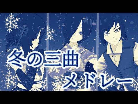 【涼花家からの】冬の三曲メドレー【クリスマス】