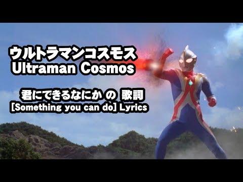Ultraman Cosmos: Something You Can Do Lyrics