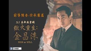 獄火重生:金昌洙 - 前導預告_宋承憲篇 |03.01 生命無貴賤