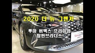2020 신형 더 뉴 …