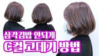 짧은 단발머리 삼각김밥 안되게 C컬 고데기 하는방법 k…