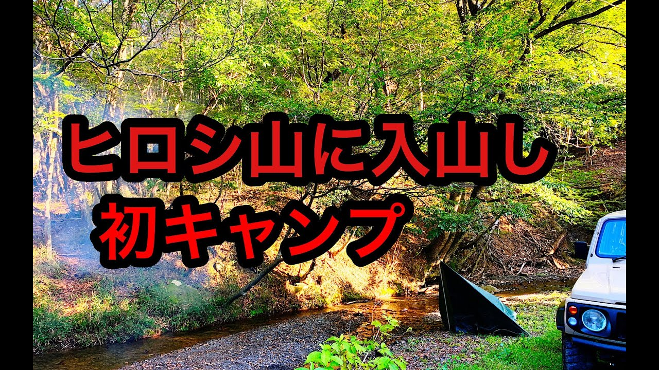 ヒロシ キャンプ 山