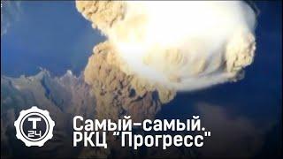 """Ракетно космический центр """"Прогресс    Самый самый   Т24"""