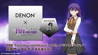 収録ボイス紹介 - AH-GC20 FATE/stay night[Heaven's Feel] エディション | Denon公式 下屋則子 検索動画 39