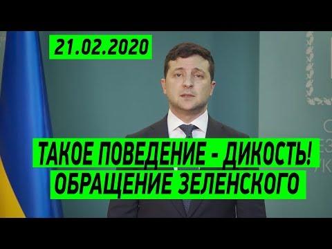СРОЧНОЕ Обращение Президента Зеленского от 21 февраля 2020