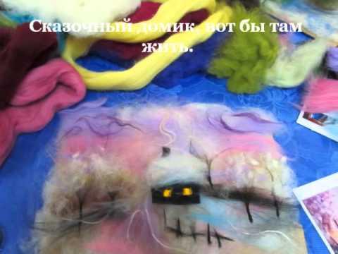 Шерстяная акварель мастер класс видео  #13