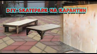 | DIY Skatepark | Скейтпарк у себя дома |