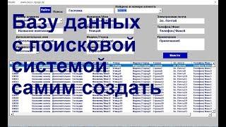 1 Excel VBA  Базу данных с поисковой системой самим создать