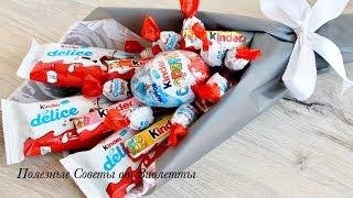 букет из КINDER Шоколада! Подарок о Котором Мечтает Каждый Ребёнок!