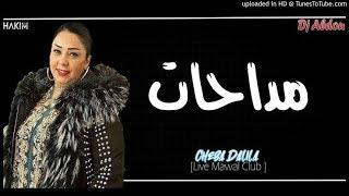 Rai 2020 - chaba Dalila 2020 -madahat - قنبلة الموسم للشابة دليلة (مدحات)