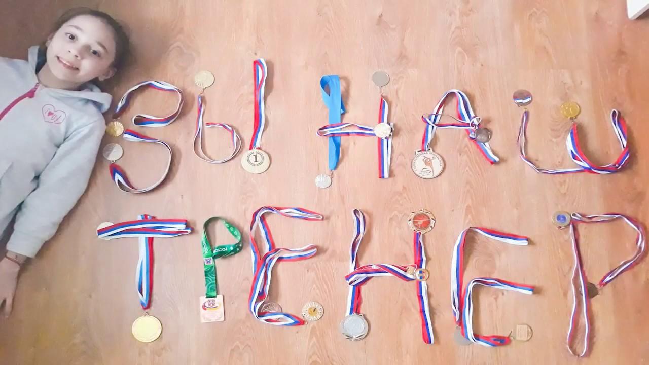 Открытки тренеру гимнастики с днем рождения, годовщиной года