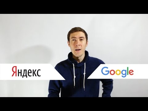 Google Vs Яндекс – сравнение сервисов и браузеров (нудная половина)
