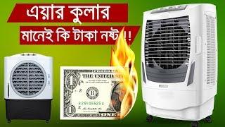 এয়ার কুলার কিনে কি টাকা নস্ট করছেন ? কাজ করেনা কেন ? রহস্য কি !! Air Cooler not working afer buy