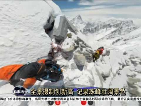 珠峰南部新视角 全景纪录登山路