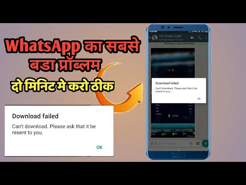 WhatsApp Problem Status Photo Download Problem Can't Download Please Ask That It Be Resent To You