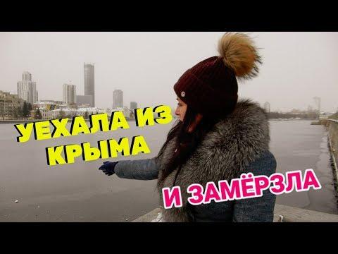Почему уехала из Крыма в Екатеринбург. Крымчанка в ШОКЕ. Погода в Екатеринбурге Куда сходить в Екб