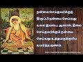 குருநானக் சிந்தனை வரிகள் – 02   Guru Nanak inspirational quotes in Tamil - 02