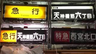 阪急京都線 現行表示幕 種別・行先・側面一体連動動作