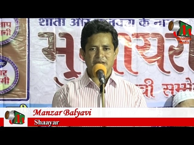 Manzar Balyavi, Kurla Mushaira, 03/09/2016, JAMAAT E ISLAMI, Mushaira Media