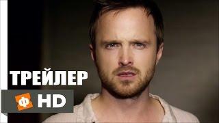 ПУТЬ (1 сезон) - Русский трейлер (2016)