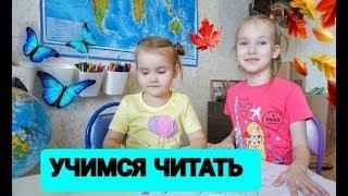 Игра на обучение чтению // Учимся читать// Занятия для детей 5-6 лет