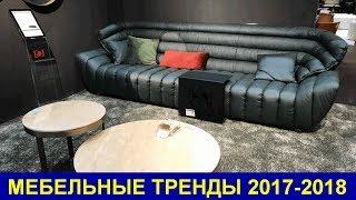 Мебельные тренды из Китая 2017-2018, выставка CIFF 2017 Шанхай