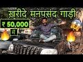 ख़रीदे मनपसंद कार मात्र ₹50,000 में | BUY SECONDHAND CARS IN CHEAP PRICE| SECOND HAND CAR MARKET |