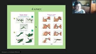 Вебинар «Курс технологии в системе развивающего обучения Л.В. Занкова»