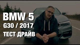 Тест Драйв BMW 5 2017 G30.  Не M5, но рвет как ракета.