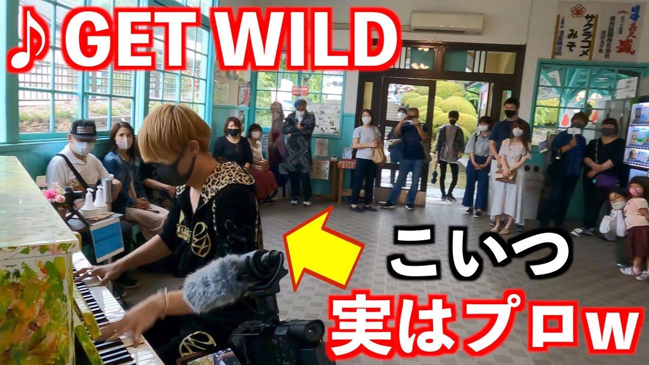 【ストリートピアノドッキリ】ピアニストが突然ヤンキーの服で演奏したら駅が大盛り上がりw【GET WILD TM NETWORK】