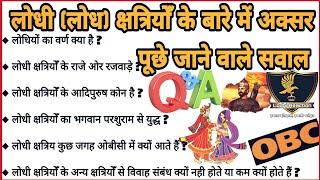 🔥QnA #2    जाने कौन है लोधी Rajput    शादी न होने का कारण ?    ये वीडियो आपके सभी सवालो का जवाब है
