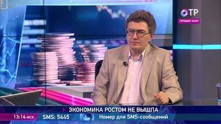 Профессор Олег Сухарев: В росте экономики важно, что именно растёт. У нас — спекулятивные сектора