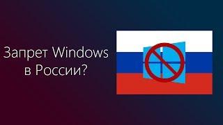 Windows запретят в России, Уязвимости в процессорах Intel и AMD – MSReview Дайджест #5