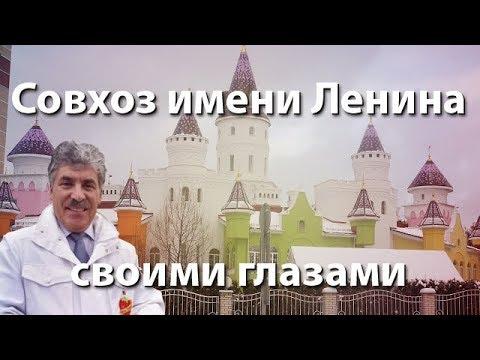 Совхоз имени Ленина