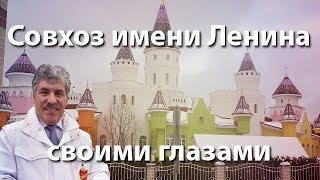 Совхоз имени Ленина своими глазами. Пряничный город обличителя власти