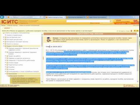Видеоуроки 1С:ИТС ПРОФ. Урок № 7. Прекращение трудовых отношений