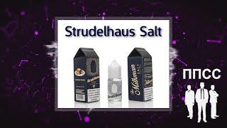 Жидкость Strudelhaus от The Milkman Salt - пробуем солевой никотин