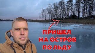 Наш остров: Вернулся на ОСТРОВ и сразу взялся за работу.