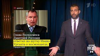 Дерзкий ответ Ивана Роскосмосу. Вечерний Ургант. 05.02.2020
