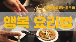 [음성으로 듣는 좋은글] 행복 요리법