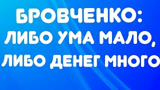 Бровченко//либо ума мало, либо денег много// обзор видео//