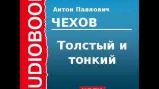 2000225 Аудиокнига. Чехов Антон Павлович. «Толстый и тонкий»