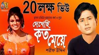 দেখেছি কত মেয়ে । Dekhechi Koto Meye । Sharif Uddin । Bangla New Folk Song