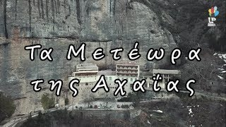 Τα Μετέωρα της Αχαΐας. Ι.Μ Μεγάλου Σπηλαίου.Monastery of Mega Spileo.Meteora of Achaia Peloponnesus.