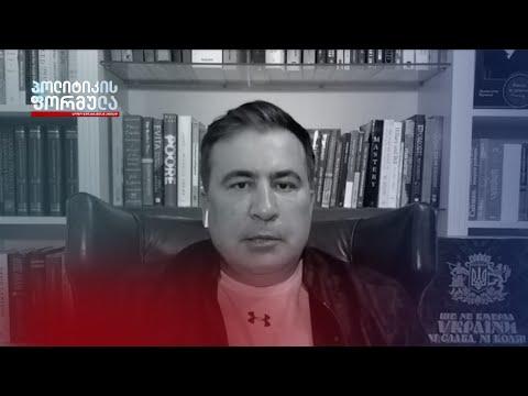 Saakashvili about Ivanishvili
