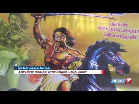 Public remembers Ondiveeran's anniversary at Sankarankoil | News7 Tamil