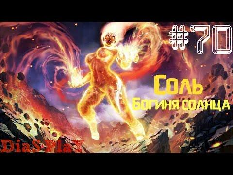 видео: smite ★ Соль ★ Богиня солнца ★ #70