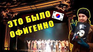 """Театр в Корее. Мюзикл """"Призрак оперы"""". Влог/Корея/Катя и Кюдэ"""