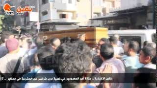 يقين | جنازة أحد المعدومين في قضية عرب شركس من المشرحة الى المقابر