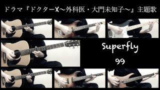 【全部一人で】99/Superfly【弾いてみた】ドラマ『ドクターX〜外科医・大門未知子〜』主題歌 ギター・ベース (cover/フル/歌詞付)